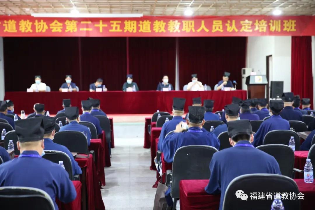 福建省道教协会第二十五期道教教职人员认定培训班圆满结束