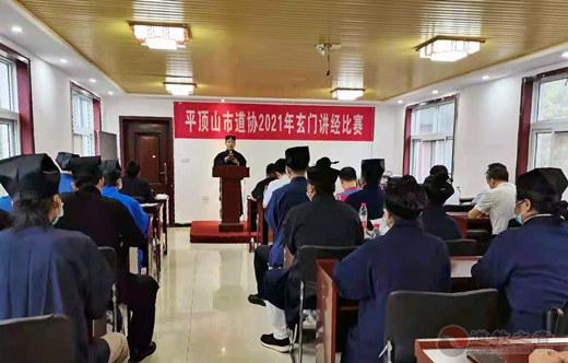 平顶山市道教协会举办首届玄门讲经比赛