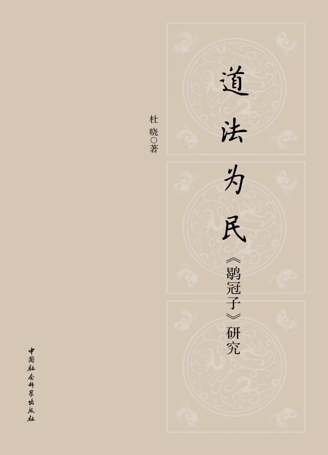 新书推介:杜晓著《道法为民:〈鹖冠子〉研究》