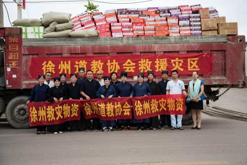 徐州市道教协会积极为河南灾区捐资捐物
