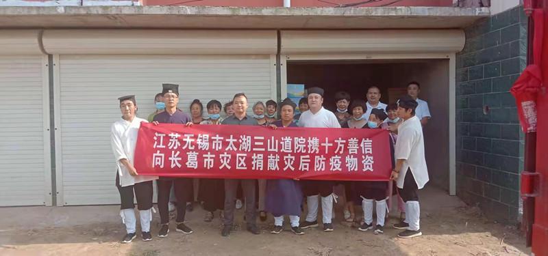 江苏省无锡道教界捐款物支援河南灾区