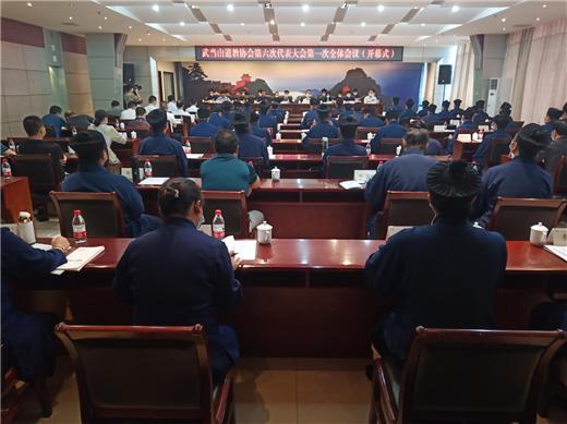 武当山道教协会第六次代表大会召开 刘文国道长当选会长