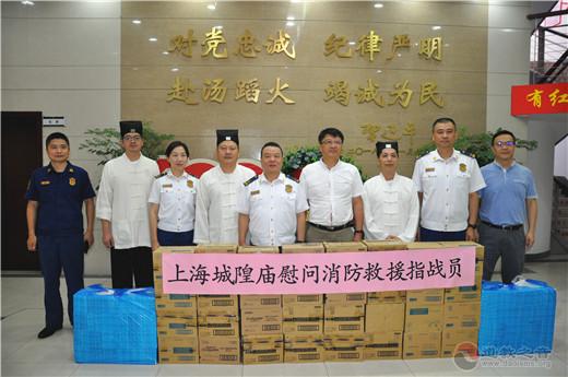 黄浦区民宗办和上海城隍庙共同慰问黄浦区消防救援支队