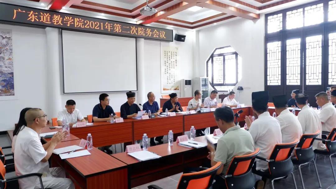 广东道教学院召开2021年第二次院务会议