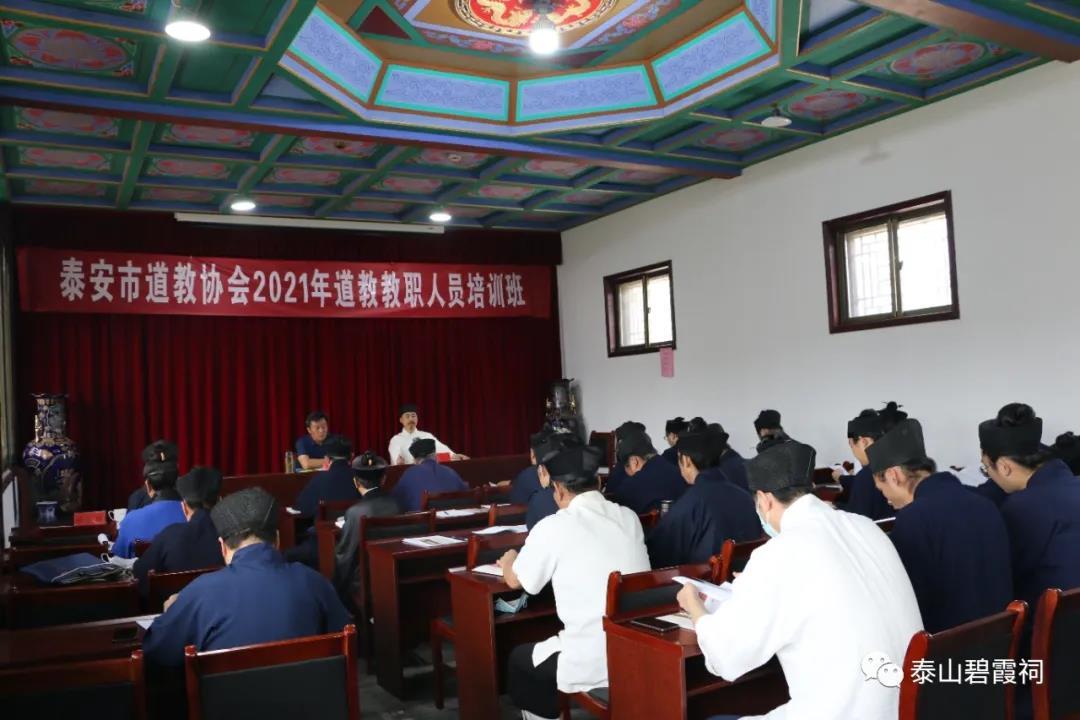 泰安市道教协会举办全市道教教职人员培训班