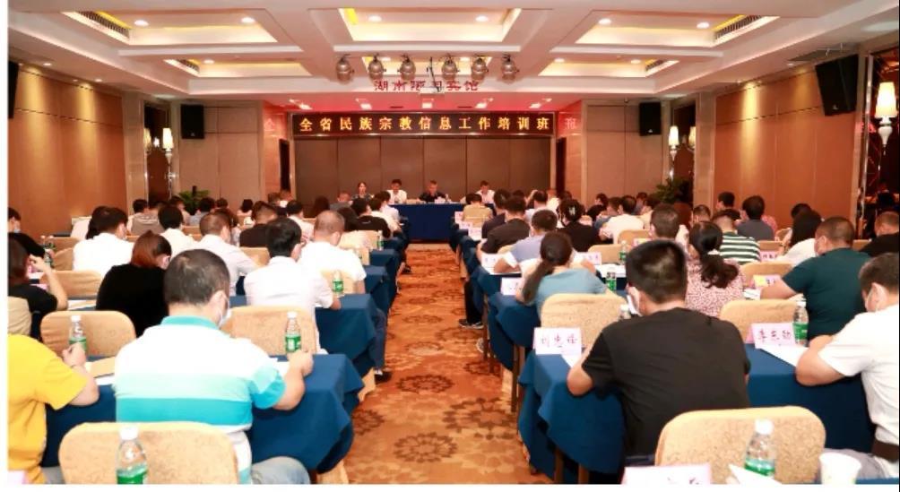 湖南省民宗委举办全省民族宗教信息工作培训班