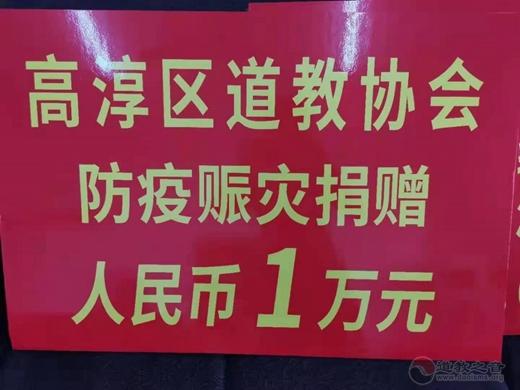 南京道教界人士捐款助力南京疫情阻击战