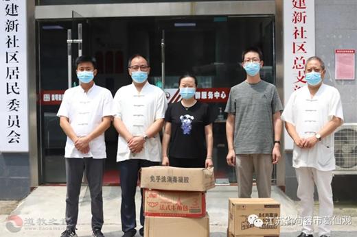 江苏省镇江市道教界捐款捐物抗击疫情