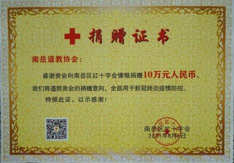 南岳道教协会捐赠10万元助力南岳疫情防控
