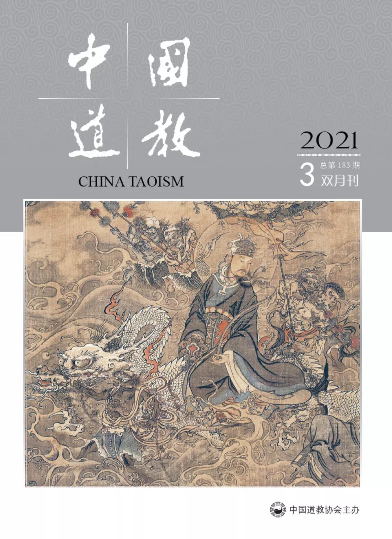 《中国道教》2021年第三期(总第183期)目录