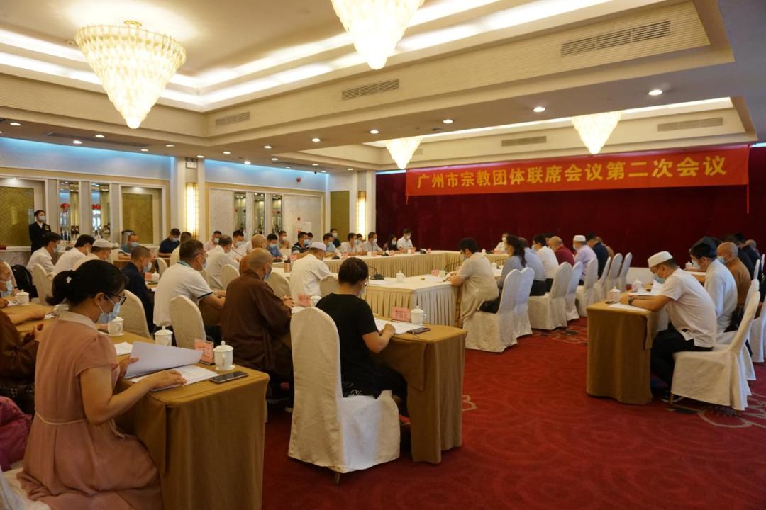 广州市召开宗教团体联席会议第二次会议