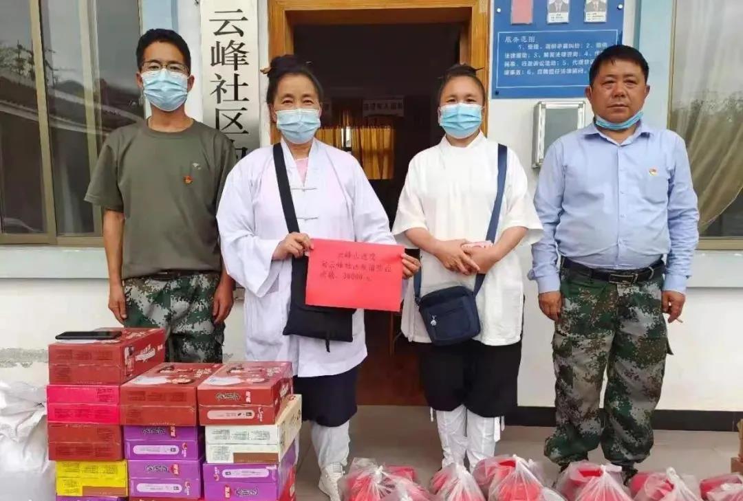 云南省腾冲云峰山为疫情防控工作捐资捐物