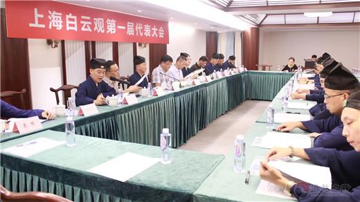 上海白云观第一届代表大会顺利召开