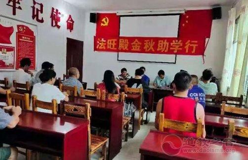 湖南安化县法旺殿开展金秋助学行动