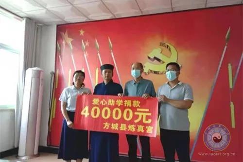 河南省南阳方城炼真宫举办爱心助学捐款活动