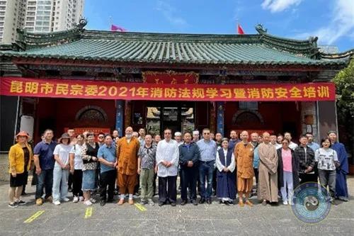 昆明市民族宗教委在真庆观举办2021年度消防法规学习暨消防安全培训