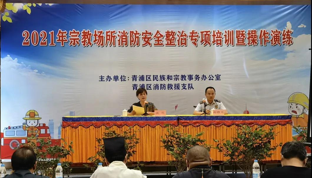 上海市青浦区组织宗教场所开展消防安全整治专项培训