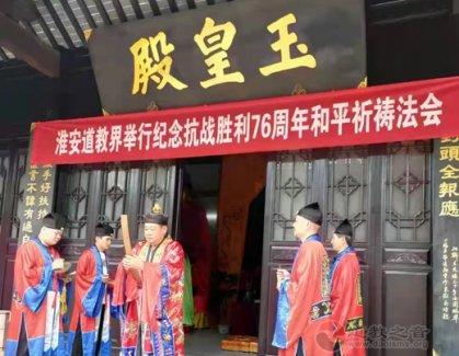 淮安市道教界举行纪念抗日战争暨反法西斯战争胜利76周年和平祈祷法会