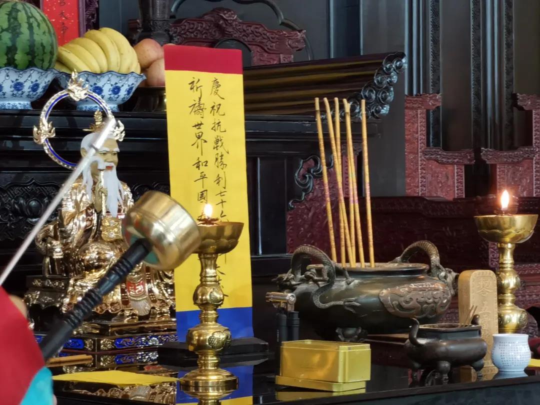 茅山道院举行纪念中国人民抗日战争暨世界反法西斯战争胜利76周年和平祈祷法会