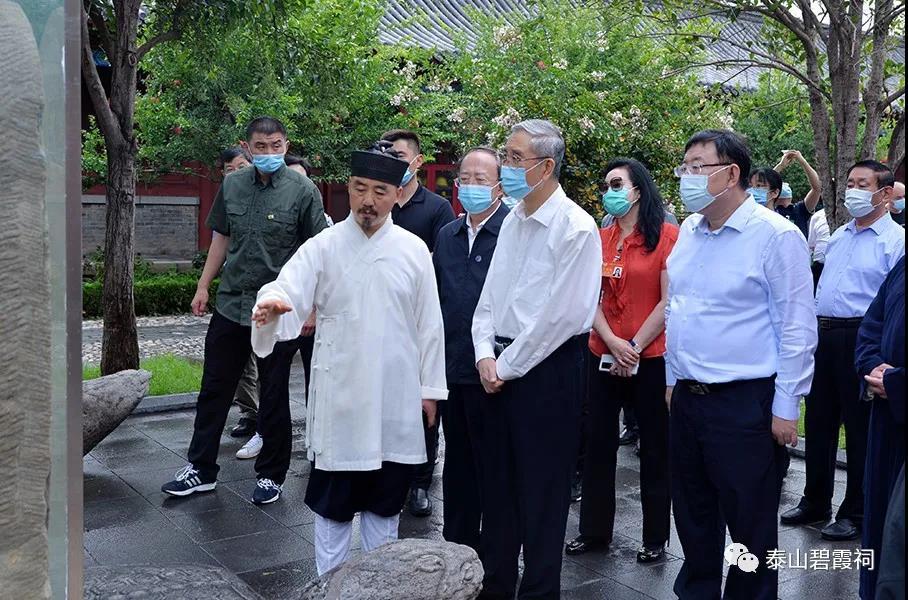 全国政协考察团一行到泰山灵应宫调研传统文化工作