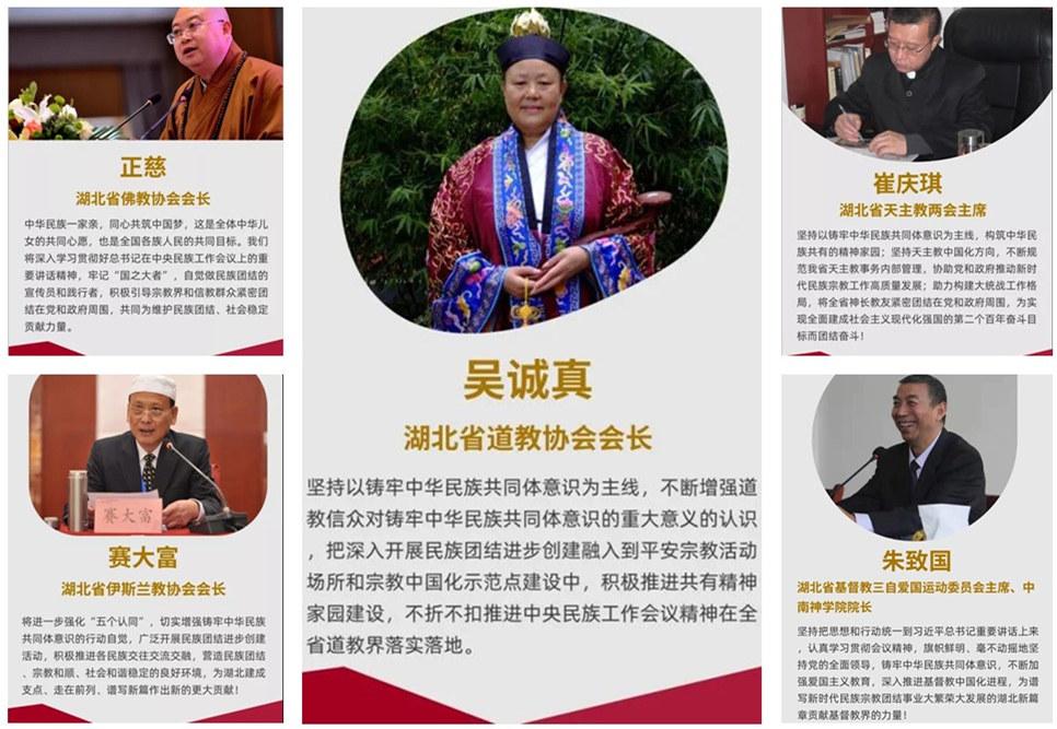 湖北宗教界热议习近平总书记在中央民族工作会议上的重要讲话精神