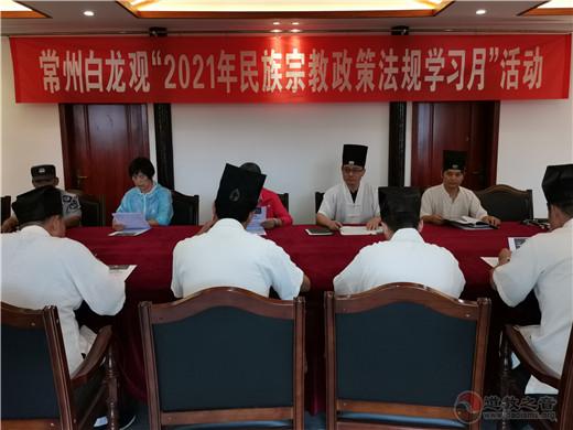 """常州白龙观开展""""2021年民族宗教政策法规学习月""""活动"""