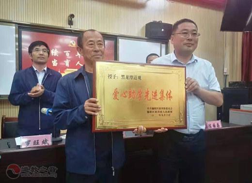 陕西省榆阳黑龙潭道观捐赠14万元教师节奖励优秀师生