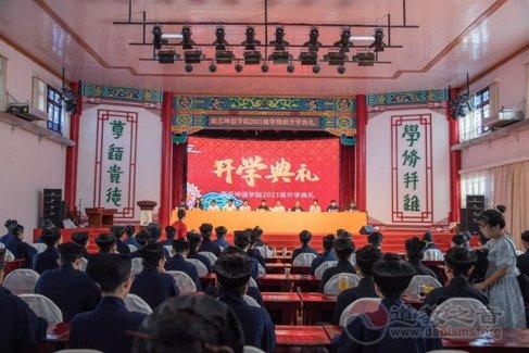 南岳坤道学院举行辛丑年秋季开学典礼