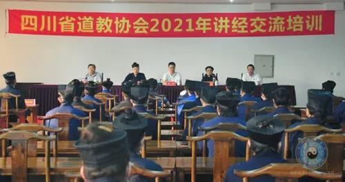 四川省道教协会举办2021年讲经交流培训