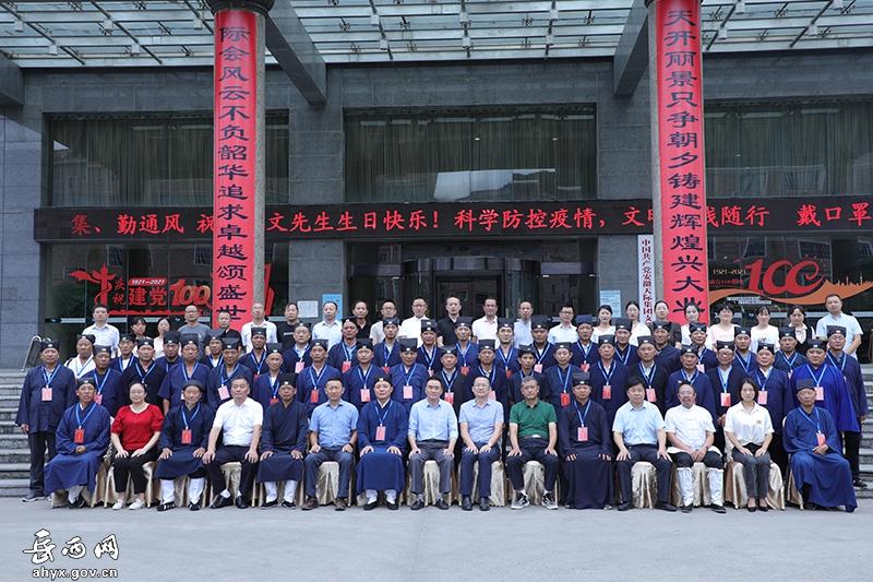 岳西县道教协会第五次代表大会召开