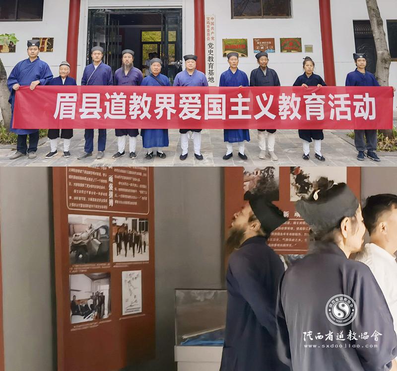 陕西省宝鸡市眉县道协开展爱国主义教育活动