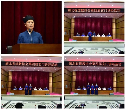 湖北省道教协会第四届玄门讲经圆满落幕