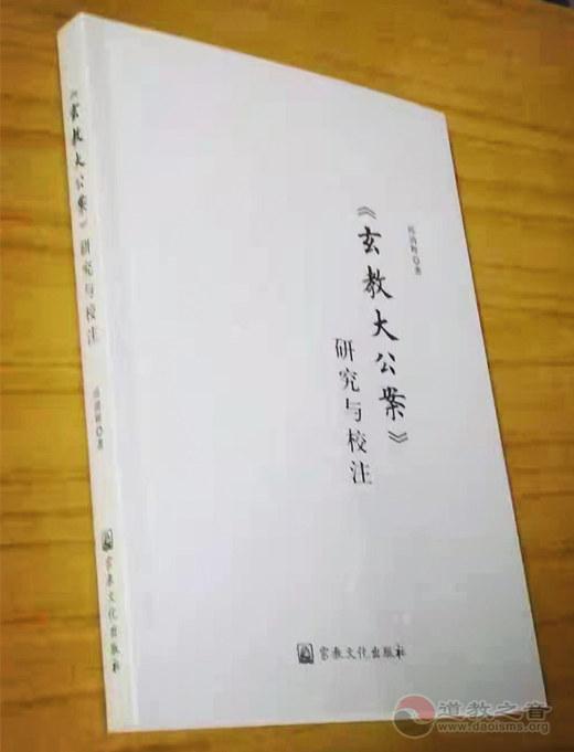 新书推介:《玄教大公案》研究与校注