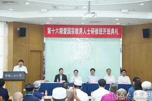 中国人民大学举办第十六期爱国宗教界人士研修班开班典礼