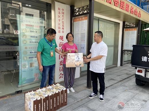 苏州城隍庙慈爱功德会开展中秋慰问贫困独居老人活动