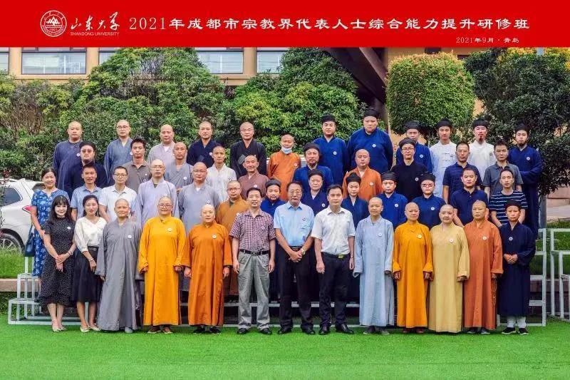 成都道教界代表参加2021年成都市宗教界代表人士综合能力提升研修班学成归来