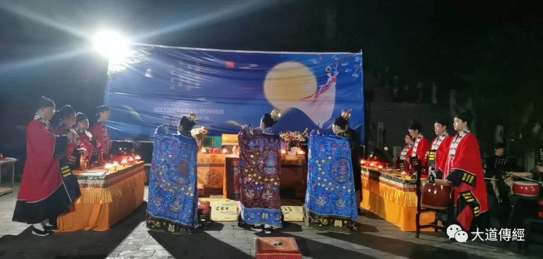 武汉大道观成功举办辛丑年中秋佳节拜月赏月品乐晚会