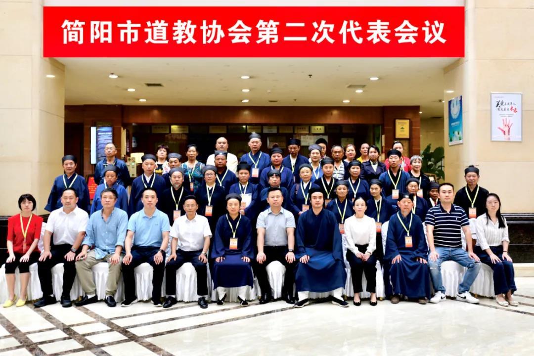 四川省简阳市道教协会第二次代表会议圆满召开
