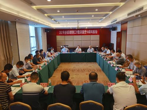 江西省宗教院校工作暨庆祝建党100周年座谈会在南昌顺利召开