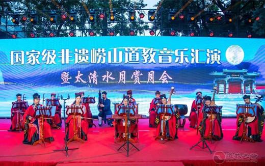 国家级非遗—崂山道教音乐汇演暨太清水月赏月会在崂山太清宫举行
