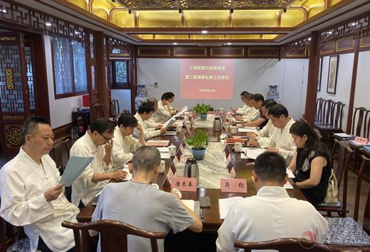 上海慈爱公益基金会第二届理事会第三次会议顺利召开