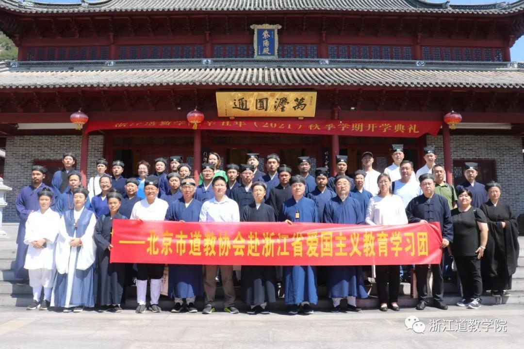 北京市道教协会一行莅临桐柏宫浙江道教学院参访交流