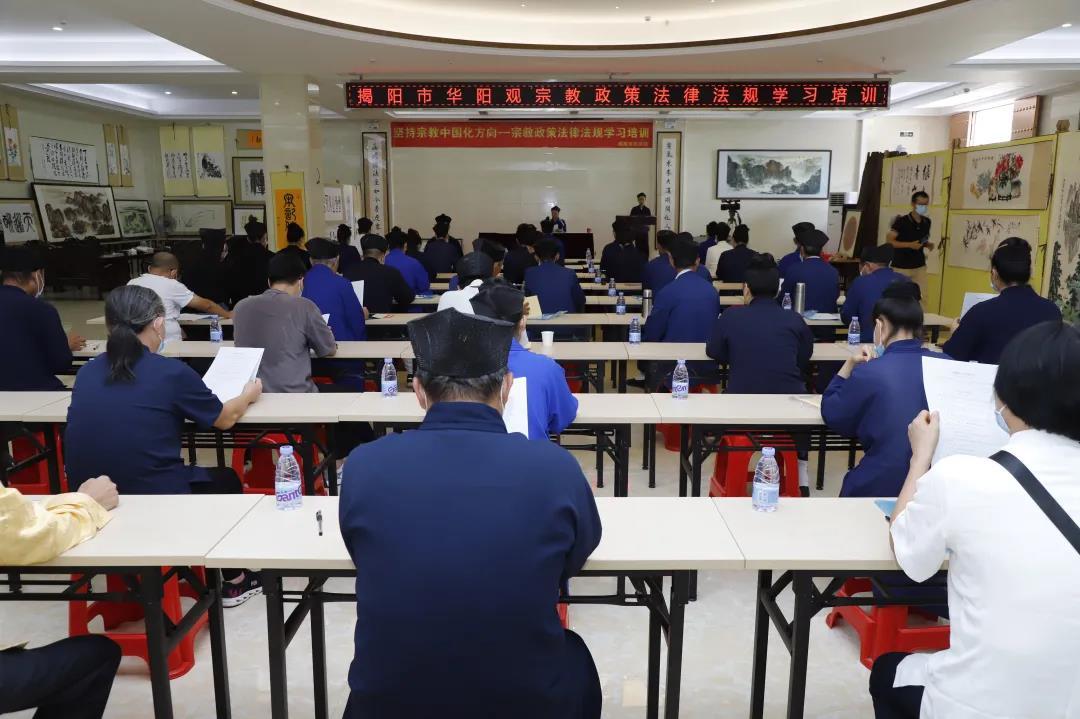 广东省揭阳市华阳观举办坚持宗教中国化政策法律法规学习培训活动