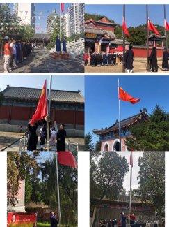 临沂市道教界举行升旗仪式庆中华人民共和国成立72周年华诞