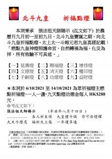 香港飞雁洞近期法会活动安排
