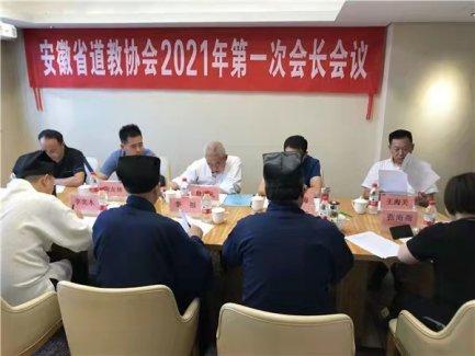 安徽省道教协会会长会议在肥召开