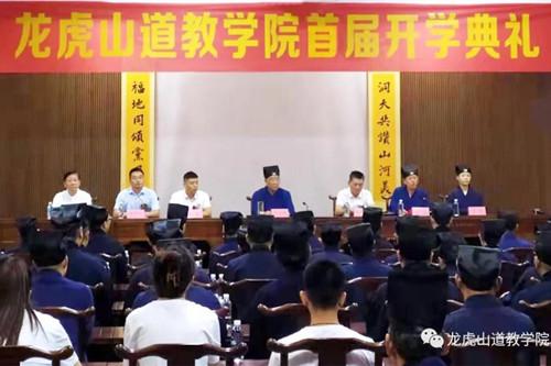 龙虎山道教学院举行辛丑年(2021)秋季开学典礼