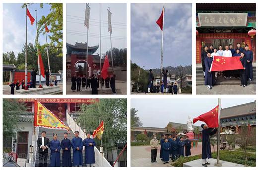 河北省道教界举行中华人民共和国成立72周年庆祝活动
