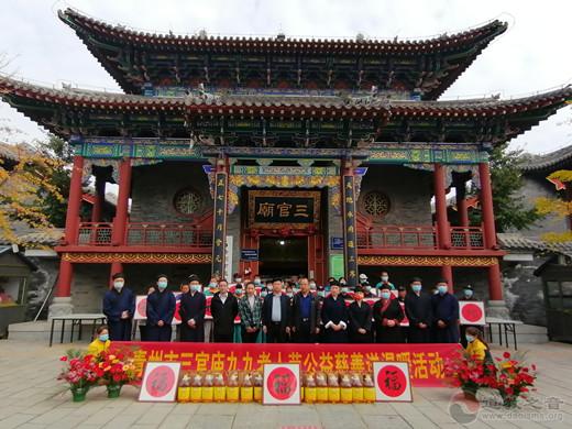 山东省青州市三官庙举办九九老人节公益慈善送温暖活动