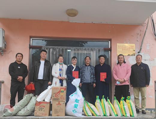 北京中静玄和文化有限公司开展重阳节敬老慰问活动